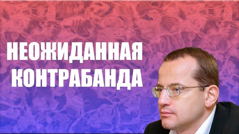 НЕОЖИДАННАЯ КОНТРАБАНДА ДЛЯ МАКСИМА БАРСКОГО