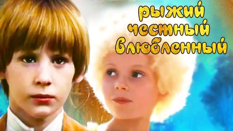Рыжий честный влюблённый 1984 Все серии