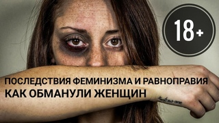 Последствия РАВНОПРАВИЯ и ФЕМИНИЗАЦИИ. РСП. Психозы 18+