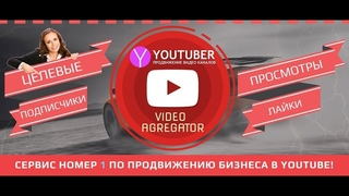- Бесплатное продвижение канала, целевая аудитория, раскрутка видео YouTube