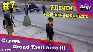 ФИНАЛ? [Grand Theft Auto III / GTA 3 | ПРОХОЖДЕНИЕ #7 / GaGs]
