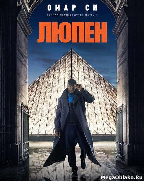 Люпен (1-2 сезоны: 1-10 серии из 10) / Lupin / 2021 / ДБ (Пифагор), СТ / WEB-DLRip + WEB-DL (720p) + (1080p)