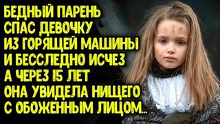 Бедный парень спас девочку из горящей машины и бесследно исчез, а через 15 лет она увидела нищего