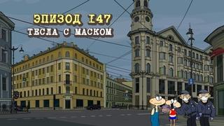 Масяня. Эпизод 147. Тесла с Маском