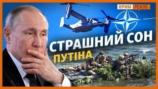 НАТО біля Криму: Навчання «максимально наближені до війни» (Крим 2020 Реалії) #Україна #Крим #Crimea #Крым #NATO #НАТО #ruSSia #пУтин #роССия #NATO_UA