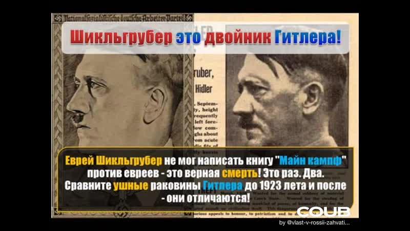 Еврей Шикльгрубер это ДВОЙНИК Арийца Гитлера Luftwaffe Ss