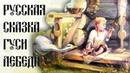 ГУСИ ЛЕБЕДИ / РУССКАЯ СКАЗКА ДЛЯ ДЕТЕЙ И ВЗРОСЛЫХ / ВЫПУСК ТРЕТИЙ