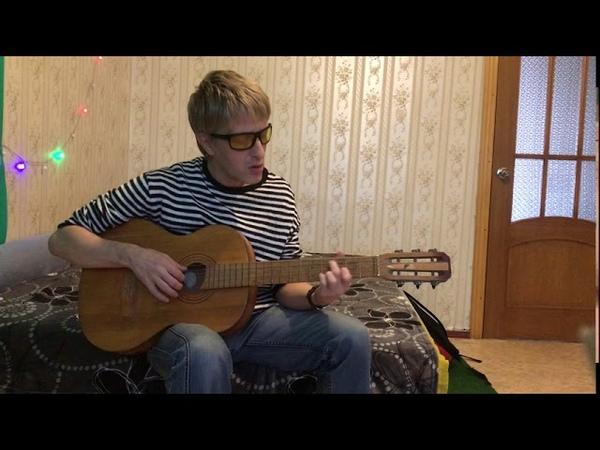 Wanko Ольга песня под гитару