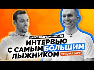 Александр Большунов – большое интервью за жизнь. И чуть-чуть про лыжи