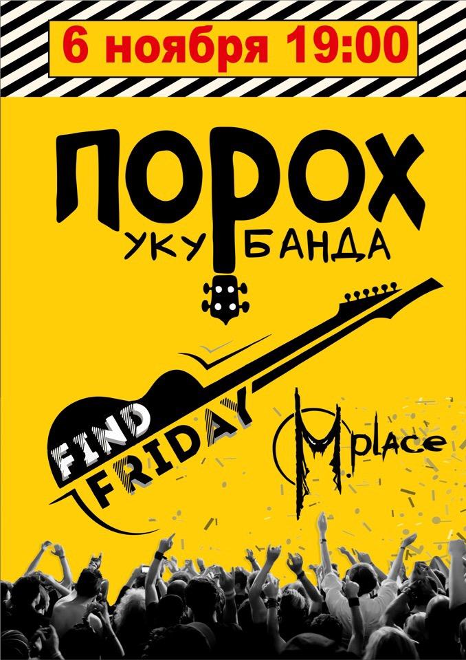 Афиша Саратов Find Friday & Порох