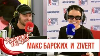 Макс Барских и Zivert в Утреннем шоу «Русские Перцы» / О премьере, дуэте и соцсетях