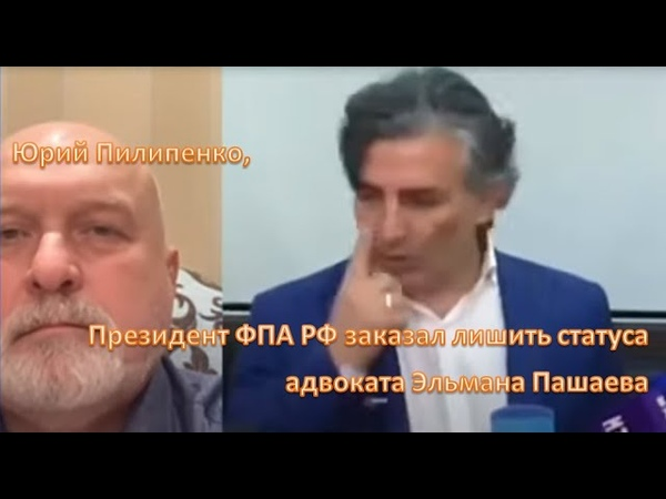 Кто заказал лишить статуса адвоката Эльмана Пашаева Юрий Пилипенко Президент ФПА РФ