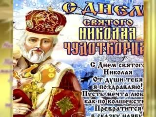 19 Декабря День Святого Николая Чудотворца! Молитва Святому Николаю! С Днем Ангела, Николай!