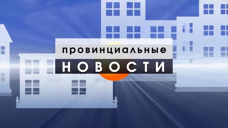 Провинциальные Новости 14 01 20