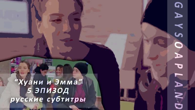 Эмма и Хуан и 5 Эпизод Русские субтитры