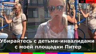 В Санкт-Петербурге  блондинка пришла на площадку и стала требовать  чтобы те покинули площадку видео