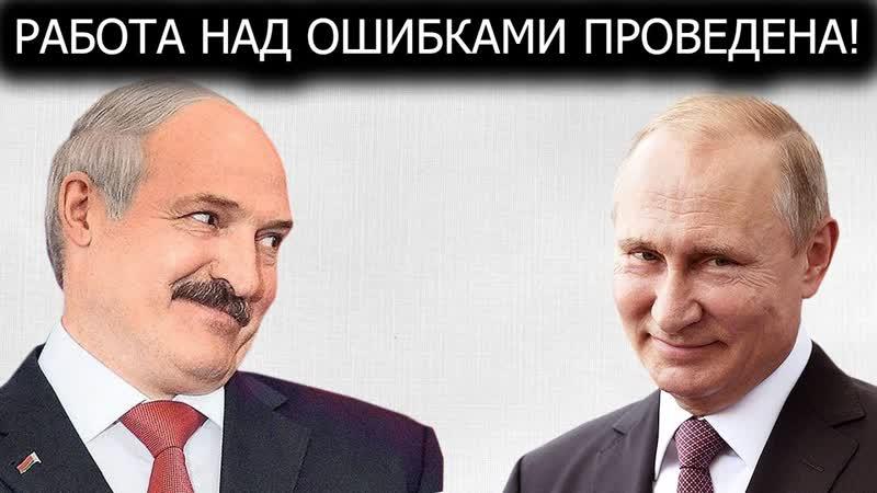СУДЬБА Беларуси! лукашенко стал сговорчивее!