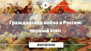 [4] Гражданская война в России: первый этап [History Hard]