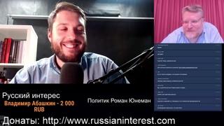 Роман Юнеман  очень грустно про возвращение Навального и приговор   #РоссияДляГрустных   Отрывок