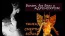 БАЛЕТ, бог БААЛ и АДРЕНОХРОМ