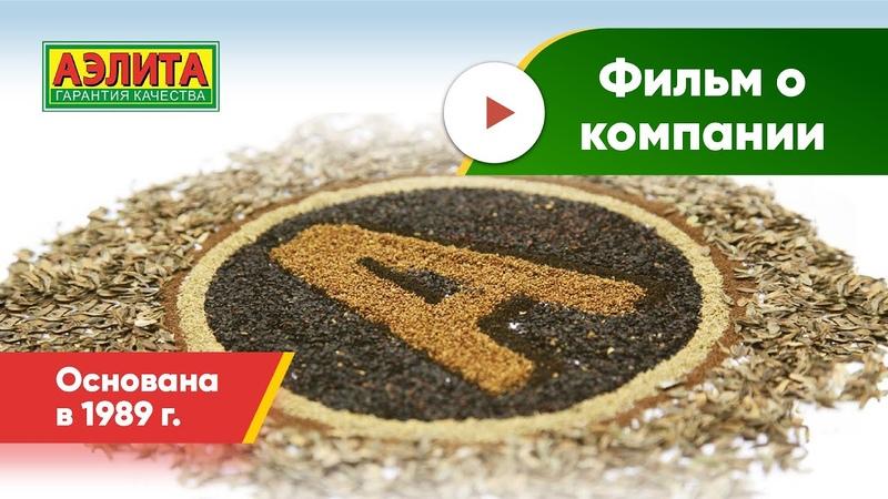 Агрофирма Аэлита - НАМ 30 ЛЕТ!