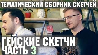 """Сборник скетчей """"Гейские скетчи"""" Часть 3"""