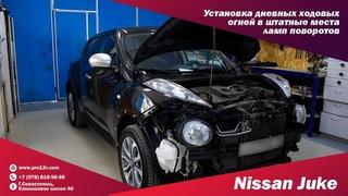 Nissan. установка дневных ходовых огней в штатные места ламп поворотов