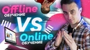 OFF-line vs ON-line обучение