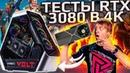HYPERPC VOLT - RTX 3080 обзор и тестирование во всех играх играх 4К на ультра!