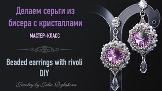 Серьги из бисера с кристаллами своими руками. Bead weaving tutorial. Earrings with rivoli