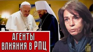 Агенты влияния в РПЦ МП. Экуменизм в РПЦ МП.  Ольга Четверикова.
