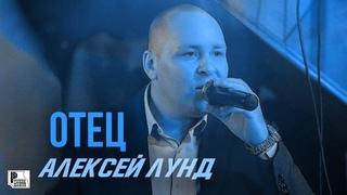 Алексей Лунд - Отец (ПРЕМЬЕРА ПЕСНИ 2021) | Новинки Русский Шансон