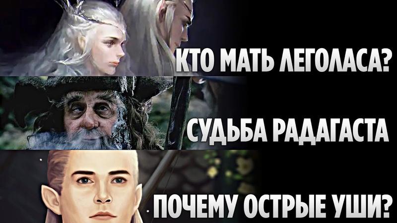 Вопросы на Которые Толкин Никогда Не Отвечал Властелин колец Хоббит