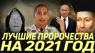 Самые громкие предсказания для России на 2021 г. Лучшие пророки всех времён говорят о нашем будущем