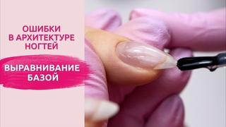 Ошибки и выравнивание ногтевой пластины базой