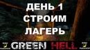 Строительство лагеря в игре Green hell 1 день