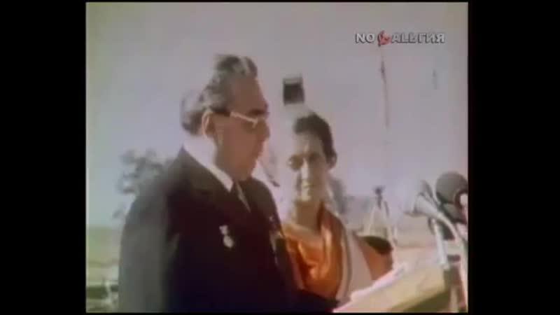 Документальный фильм Близкая Индия Визит Л И Брежнева в республику Индия 1973 год