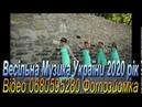 Збірка 241 Українські Весільні Пісні 2020 рік Сучасна Музика 2020 рік Музиканти на Весілля 2021 рік