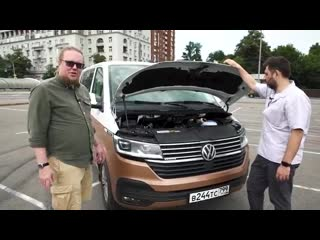 «Ищу мужика с зарплатой 300 тысяч» ⁄ VW Multivan 6.1  VW Transporter 6.1 ⁄ Большой тест-драйв