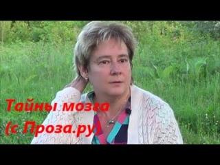 ТАЙНЫ МОЗГА  с Проза ру Миронова В Ю