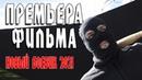 Новинка 2021 премьера фильма - новый русский боевик премьера