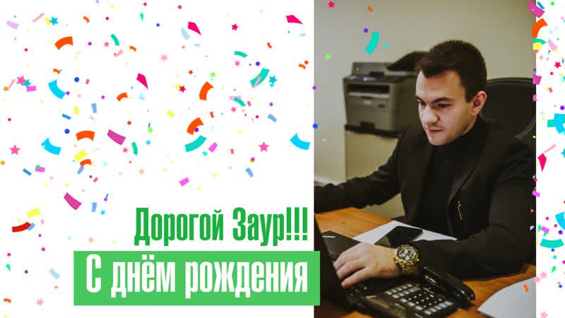 FastZila Поздравление Ахметова Заура