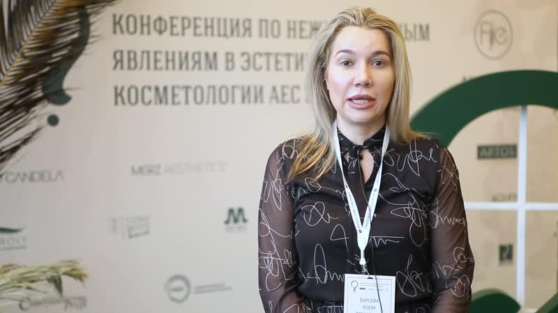 Барсова Алена о второй Конференции по нежелательным явлениям в эстетической косметологии AEC 2020