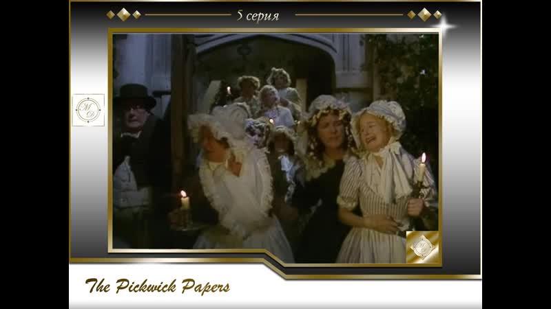 Записки Пиквикского клуба 5 серия The Pickwick Paper S01E05