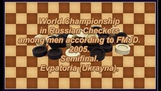 Azarov Alexander (RUS) - Smirnov Anton (RUS). World_Russian Checkers_Men-2005. Semifinal.