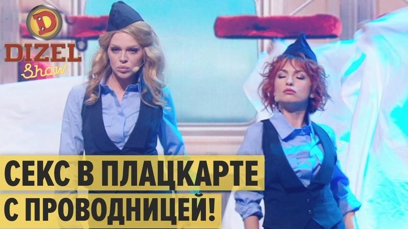 Секс в плацкарте песня про проводницу украинского поезда Дизель Шоу 2019 ЮМОР ICTV