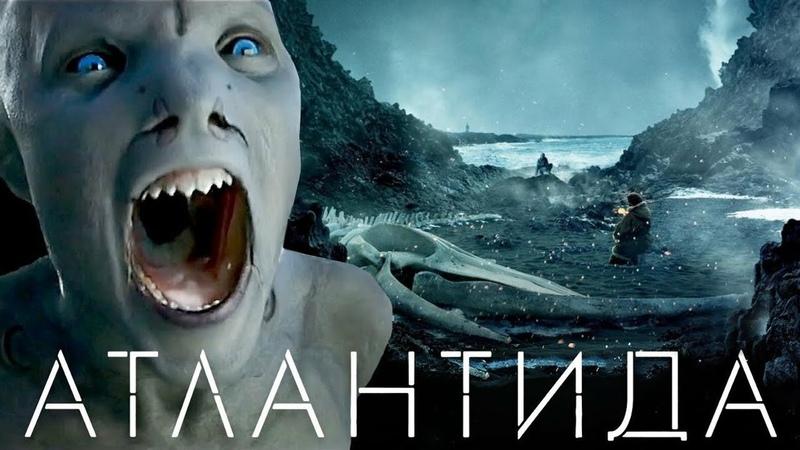 Антлантида фильм триллер фантастика 2017
