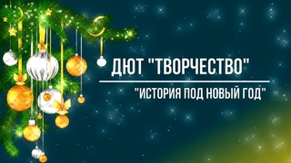 """Волшебная сказка """"История под Новый год"""""""
