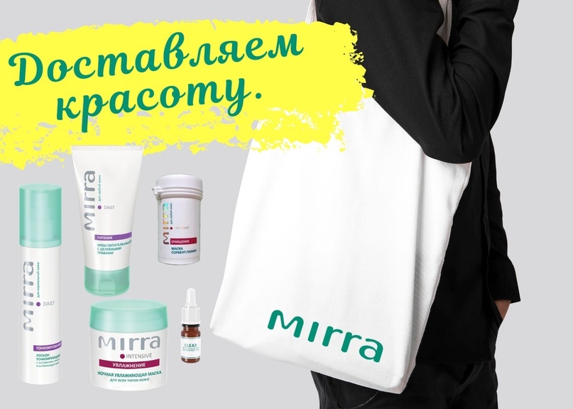 Косметика мирра пермь купить 417 косметика купить москва