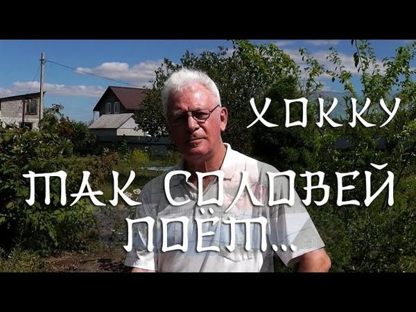 Александр Телегин читает хокку Тайги Так соловей поёт